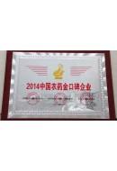 2014中国农药金口碑企业