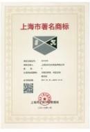 上海市著名商标2017-2019