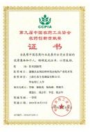 农药创新贡献奖