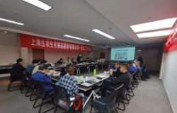 上海生农2020年一季度工作会议在江苏镇江召开